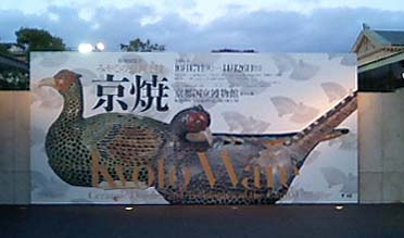 仁清_雉の香炉も金沢より里帰りしています