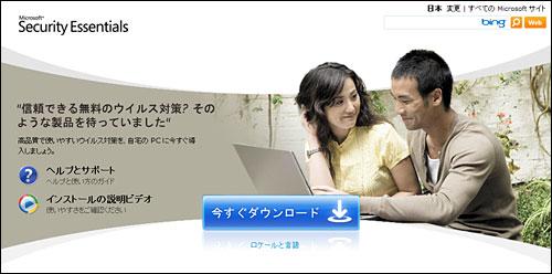 無料ウイルス対策ソフト