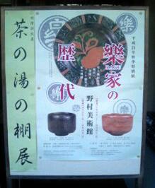 野村美術館