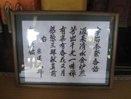 建仁寺管長による香語
