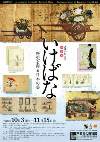 京都文化博物館_いけばな