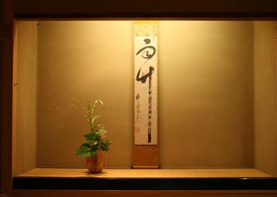 床に掛かる「雨竹」の軸
