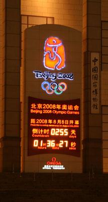 オリンピックへのカウントダウン