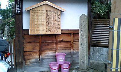 上田秋成の墓の碑
