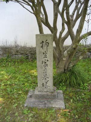 柳生家の墓塔