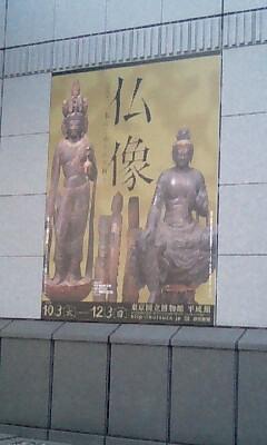 仏像展ポスター