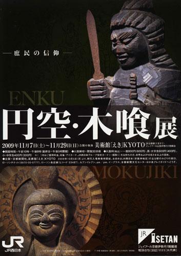 enku_mokujiki.jpg