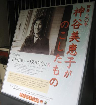 kamiyamieko.jpg