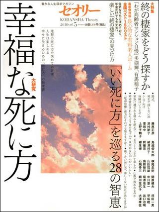 kofukunashinikata_.jpg