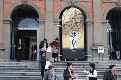 妙心寺展(京都国立博物館)