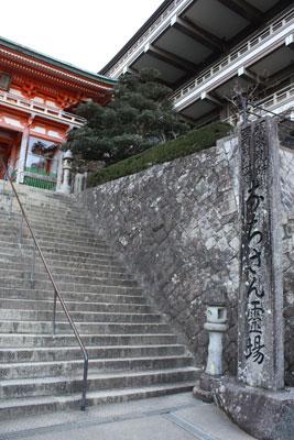 西国三十三所観音霊場第一番 青岸渡寺