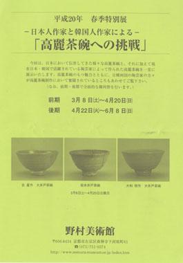 野村美術館 高麗茶碗への挑戦