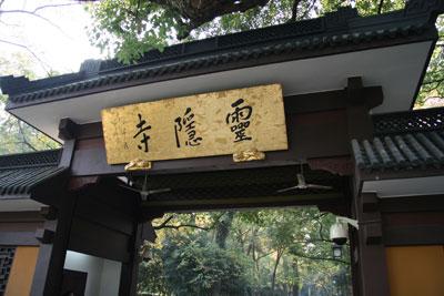霊隠寺の山門