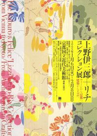 上野伊三郎+リチ コレクション展