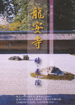 DVD 禅の庭 龍安寺