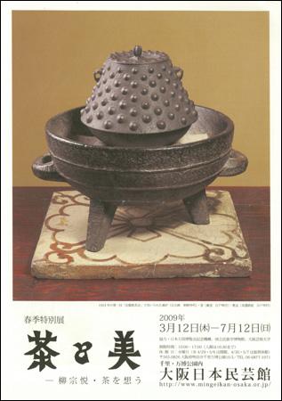 茶と美 日本民芸館