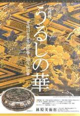 林原美術館-うるしの華-