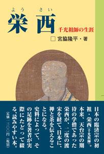 『栄西 -千光祖師の生涯』