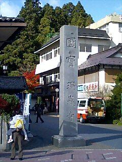 国宝 瑞巌寺